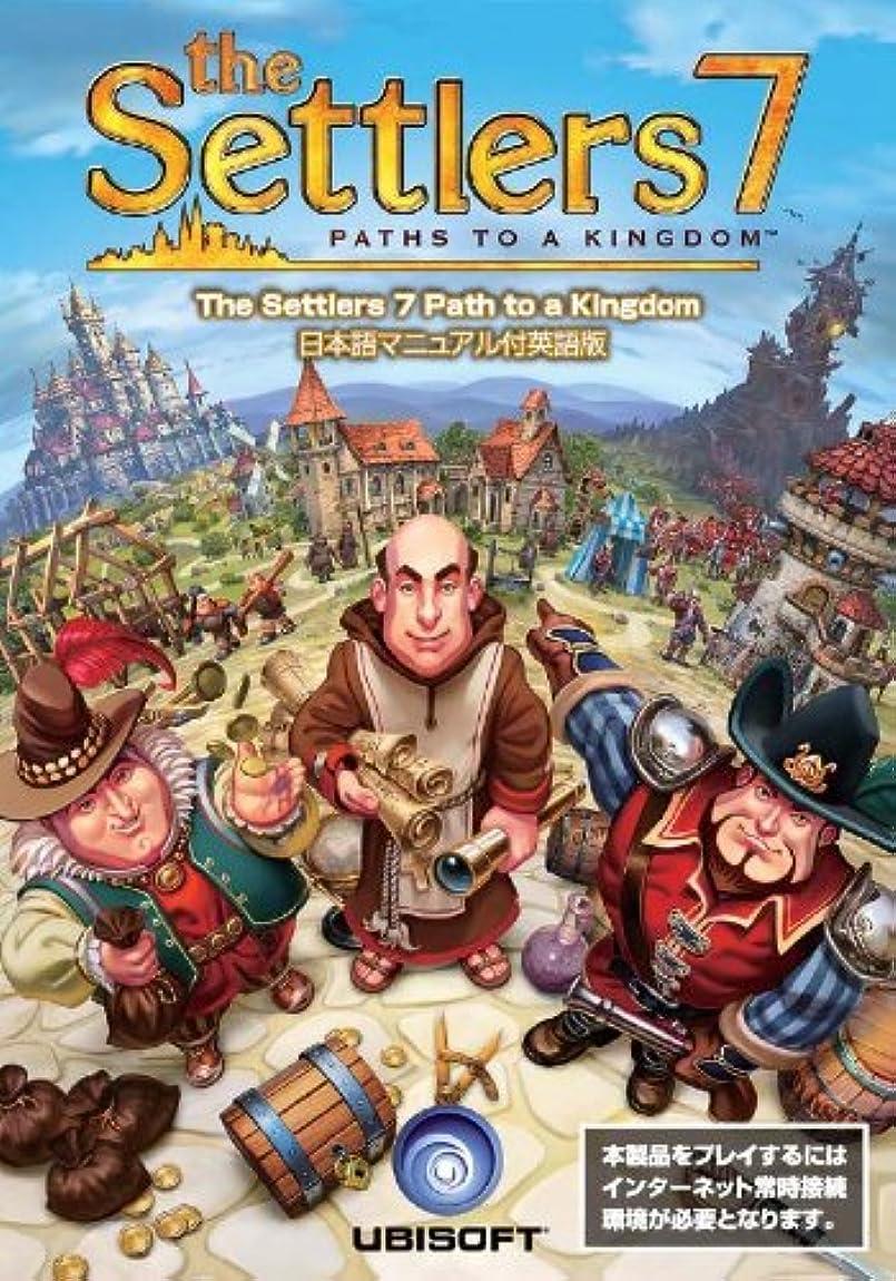 ネイティブ競う作動するThe Settlers 7 Path to a Kingdom 日本語マニュアル付英語版