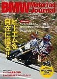 BMW Motorrad Journal 4(ビーエムダブリューモトラッドジャーナル) (エイムック 3108)
