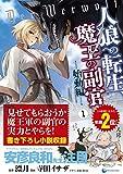 人狼への転生、魔王の副官_始動編(1) (アース・スターコミックス)