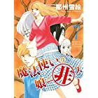 魔法使いの娘ニ非ズ (7) (ウィングス・コミックス)