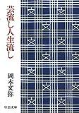 芸流し人生流し (1978年) (中公文庫)