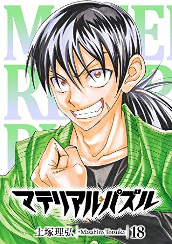 マテリアル・パズル(18) (モーニングコミックス)...