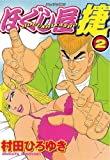 ほぐし屋 捷(2) (ヤングマガジンコミックス)