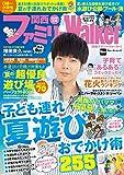 関西ファミリーWalker 2019夏号 [雑誌] 関西ファミリーウォーカー