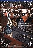 ドイツ ロマンティック街道物語