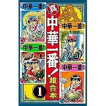 真・中華一番 超合本版(1) (週刊少年マガジンコミックス)