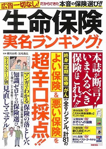 生命保険 実名ランキング! (別冊宝島)
