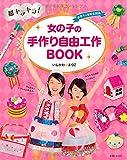 超キラキラ!女の子の手作り自由工作BOOK