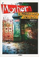 Mother―心理療法からみたジョン・レノン