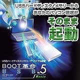 BOOT革命/USB Ver.5 Basic ダウンロード版 [ダウンロード]