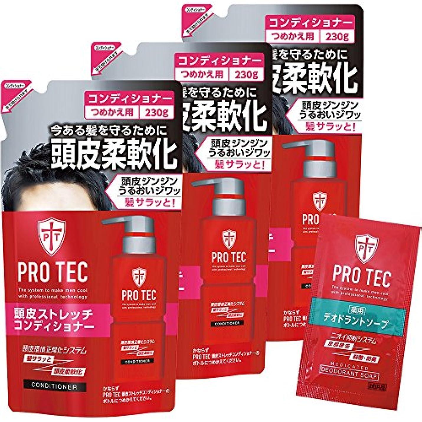 相談二次実証する【Amazon.co.jp限定】PRO TEC(プロテク) 頭皮ストレッチ コンディショナー 詰め替え 230g×3個パック+デオドラントソープ1回分付(医薬部外品)