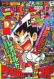 月刊 コロコロコミック 2006年 04月号