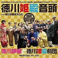 徳川姫殿音頭♪徳川静華と徳川姫殿劇団のCDジャケット