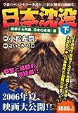 日本沈没 下 崩壊する列島、日本の未来!編 (講談社プラチナコミックス)