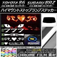 AP ハイマウントストップランプステッカー クローム調 トヨタ/スバル 86/BRZ ZN6/ZC6 前期/後期 2012年03月~ イエロー タイプ10 AP-CRM2299-YE-T10