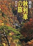 絶景秋列車の旅—陸羽東線西線から山陰本線まで