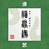 『真説 〜卍忍法帖〜 福流縁』弐ノ巻 〜地〜