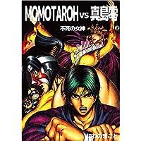 MOMOTAROH VS 真島零 不死の女神 2巻