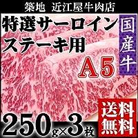 『近江屋牛肉店 国産牛 A5 サーロイン ステーキ用カット 250g×3枚』