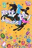 お女ヤンデラックス!! (3) イケメン☆ヤンキー☆パラダイス (魔法のiらんど単行本)