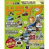新潟&近県ドライブ2011-12最新版
