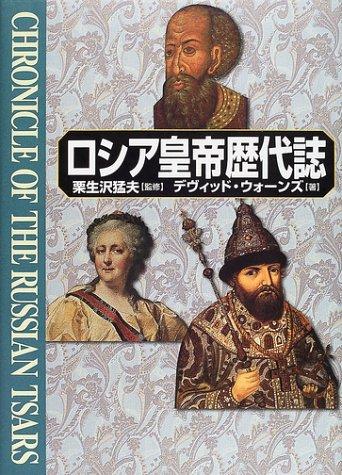 ロシア皇帝歴代誌の詳細を見る