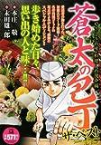 蒼太の包丁ザ・ベスト やさしさの味・料理人の使命編 (マンサンQコミックス)