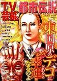 TV芸能メディア都市 (コアムックシリーズ 331)
