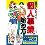 Amazon.co.jp: カラー版 マンガでわかる 個人事業の始め方 電子書籍: 糸井俊博: Kindleストア