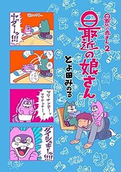 [とよ田みのる, トミイマサコ]の最近の娘さん: 最近の赤さん 2 (FUNUKE LABEL)