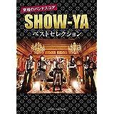 SHOW-YA 究極のバンドスコア ベストセレクション