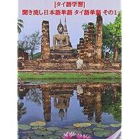 [タイ語学習]聞き流し日本語単語 タイ語単語 その1