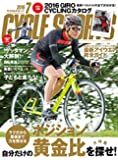 サイクルスポーツ2016年07月号
