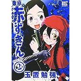 東京赤ずきん(2) (バーズコミックス)