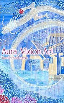 [天の川 智子]のAura Vision Art オーラヴィジョンアート: あなたの輝きを思い出す オーラヴィジョンアート