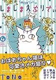 TONOちゃんのしましまえぶりでぃ 4 (Nemuki+コミックス) 画像