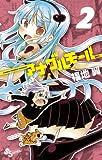 アナグルモール 2 (少年サンデーコミックス)