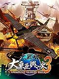 「大戦略 大東亜興亡史3」の画像