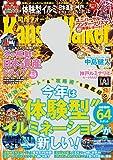 KansaiWalker関西ウォーカー 2017 No.23 [雑誌]