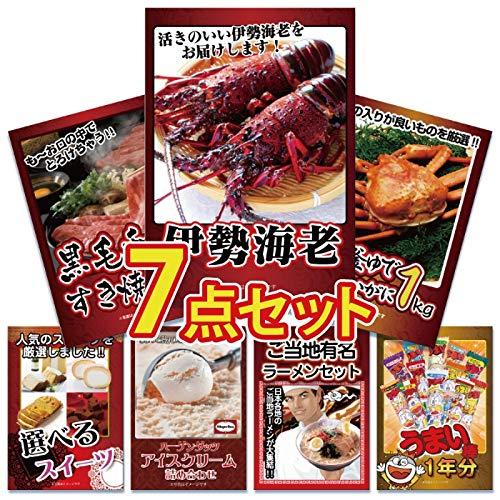景品セット 7点 …伊勢海老 500g、バリスタ、釜茹で紅ズワイガニ、すき焼き肉、ラーメンセット 他