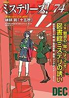 ミステリーズ! vol.74