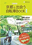 ちずたび 京都と出会う自転車BOOK 市内版
