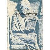 知られざるヒポクラテス―医学史探訪