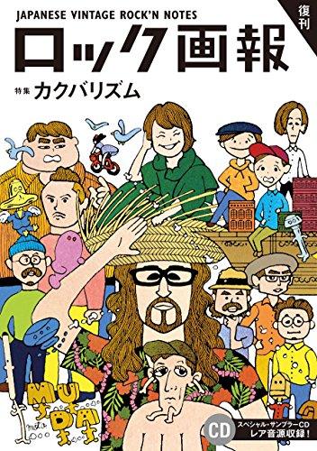 ロック画報 特集カクバリズム (ele-king books)