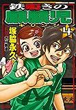 鉄鳴きの麒麟児(4) (近代麻雀コミックス)
