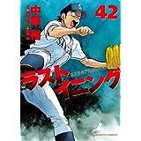 ラストイニング 42 (ビッグコミックス)
