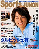 Sports JUNON—今、強いアスリートがいちばんカッコいい! (別冊JUNON)