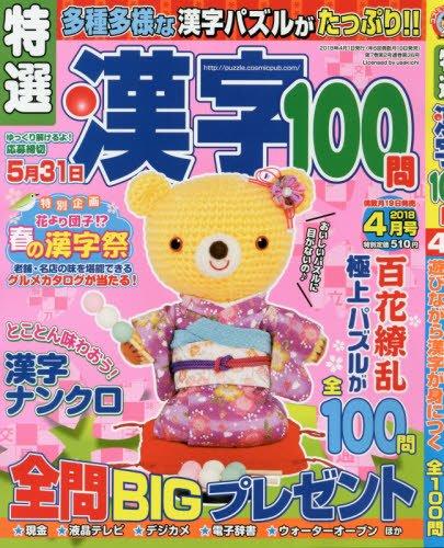 特選漢字100問 2018年 04 月号 [雑誌]