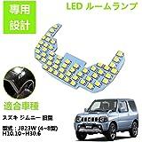 ZXREEK JB23 ルームランプ LED スズキ ジムニー Jimny JB23W LED ルームランプ 6000K ホ ワイト 専用設計 室内灯 3Chip 51凳 取付簡単 一年保証 1点セット(SUZUKI ジムニー 専用) JB23 ルー
