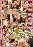 人妻のフェラ [DVD]